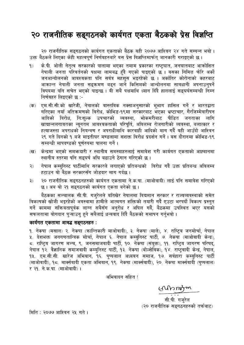 सरकारविरुद्ध साना २१ संगठनहरूले संयुक्त रूपमा आन्दोलनको घोषणा