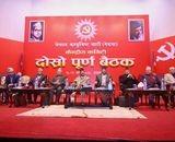 मंसिर १५ गते सम्मका लागि सर्यो नेकपा केन्द्रीय कमिटी बैठक