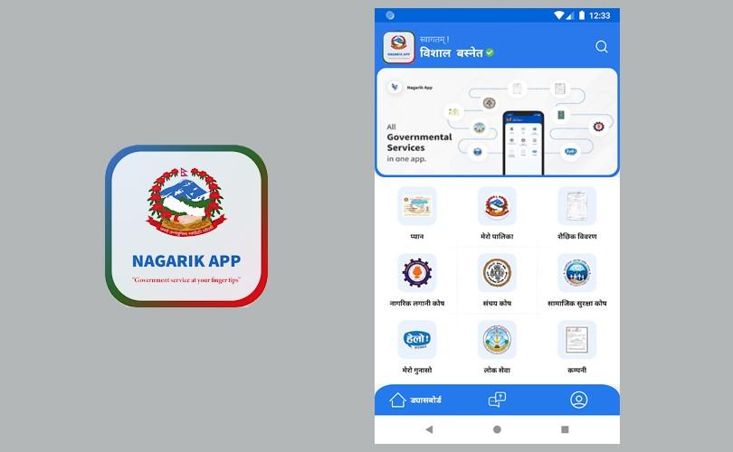 यसरी प्रयोग गर्नुहोस् सरकारले ल्याएको नागरिक एप